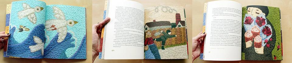 Embroidered Illustrations by Ann Khokhlova.
